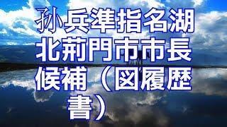 孙兵準指名湖北荊門市市長候補(図履歴書)