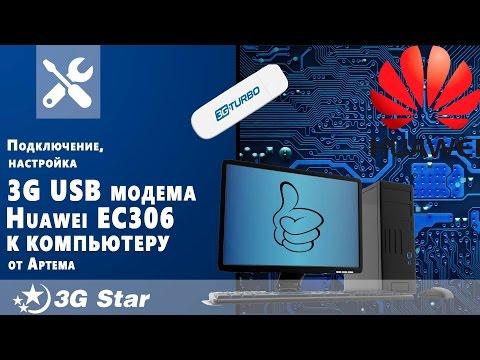 Подключение USB 3G модема Huawei EC306 к компьютеру и выход в Интернет