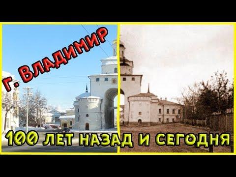 Как изменился г.Владимир в течение столетия. Старое фото и вид сегодня.
