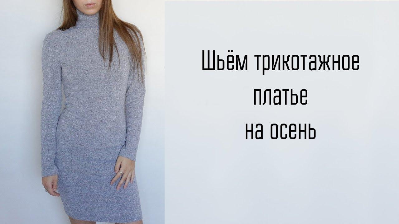 097e03d6e899a02 Платье, воротник-хомут