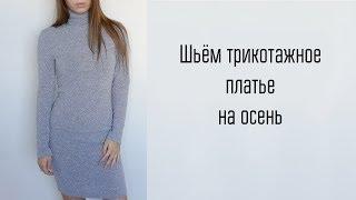 DIY | Шьём трикотажное платье на осень / Платье водолазка