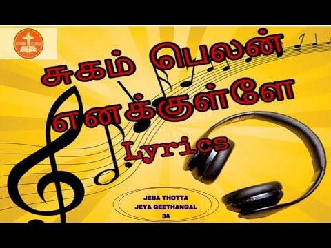 sugam thanaa song lyrics