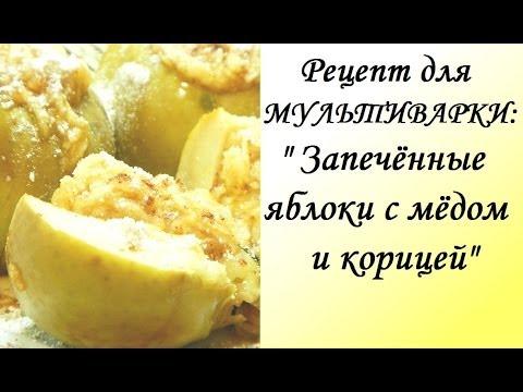 Яблоки запеченные с апельсином