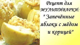 РЕЦЕПТ для МУЛЬТИВАРКИ: запечённые яблоки с мёдом и корицей