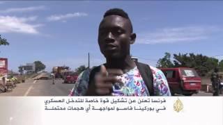 تشكيل قوة فرنسية خاصة مقرها بوركينا فاسو