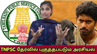 TNPSC தேர்வில் புகுத்தப்படும் அரசியல்…!!!!