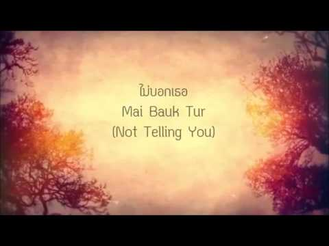 Best Thai love song 2(lyrics)