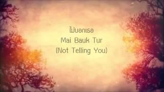 Best Thai love song 2(lyrics)