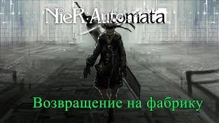 Прохождение NieR Automata 25 - 9S Возвращение на фабрику