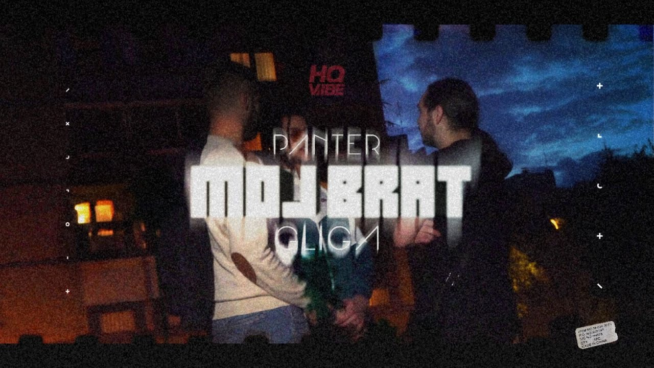 Panter x Gliga - Moj Brat (Official Video)