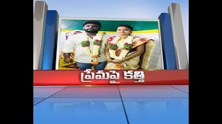 Inter - Caste Marriage   Father Tries to End Life Of Daughter   Erragadda    Hyderabad