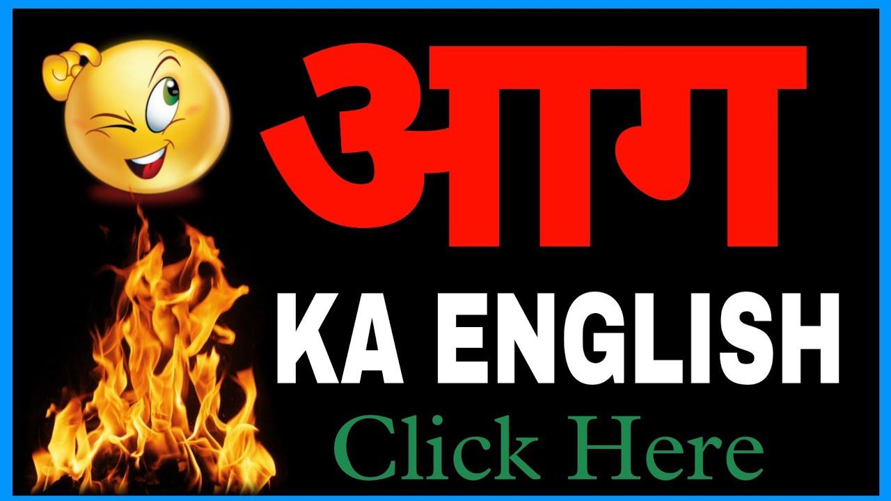 Aag Ka English Kya Hota Hai Aag Ko English Mein Kya Kahate Hein Youtube Special english words | samosa, kachaudi, gulgula #uphaarclasses for all free notes, pdfs, study materials etc join our all. aag ko english mein kya kahate hein