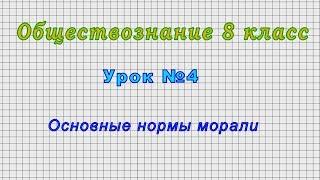 Обществознание 8 класс (Урок№4 - Основные нормы морали.)