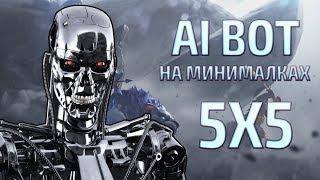 Dota 2: OpenAI Bot 5x5 для всех! | Скрипты ботов в доте 2