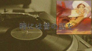 加藤登紀子さんの『時には昔の話を』を歌いました。 ジブリ映画の「紅の豚」でエンディングソングとして使われていた曲です。 個人的に「そ...