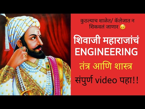 Shivaji - The Great ENGINEER   प्रत्येक मराठी माणसाने पाहावा असा विडिओ