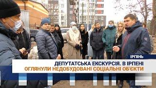 Фото Депутатська екскурсія. В Ірпені оглянули недобудовані соціальні об'єкти