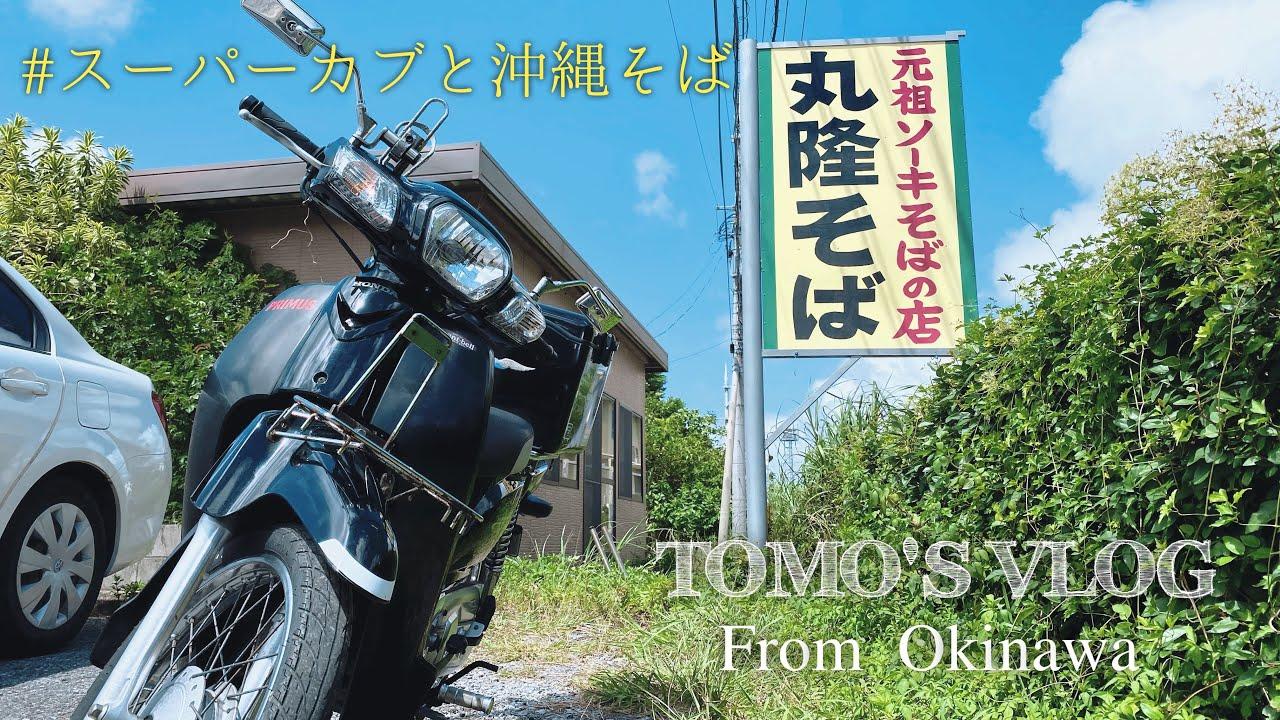 スーパー 沖縄 そば