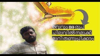 How Decrease Room Temprature Malayalam || എങ്ങനെ മുറിയ്ക്കുള്ളിലെ ചൂട് കുറയ്ക്കാൻ കഴിയും?? |WAGvlogs