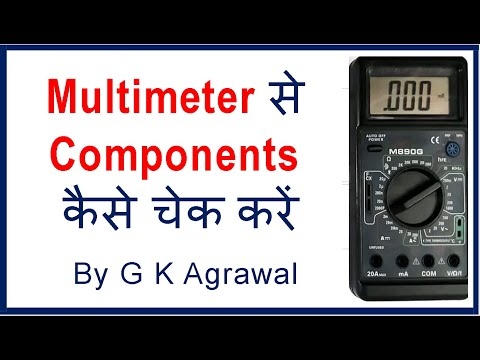 हिंदी, How to use Multimeter in Hindi  part 3, #31