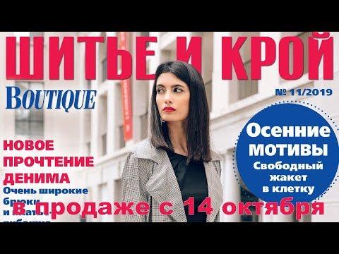 ШиК: Шитье и крой. Boutique № 11/2019 (ноябрь). Видеообзор. Листаем с выкройками