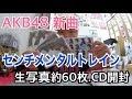 【AKB48】新曲 センチメンタルトレイン開封!