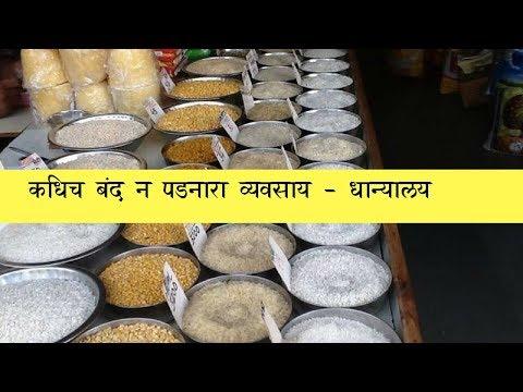 Business Idea how to start Grain Shop (धान्यालय) in marathi