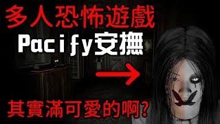 【堯の實況】多人恐怖遊戲!【Pacify 安撫】其實還滿可愛的啊?feat.喵哈、法師、狼兒