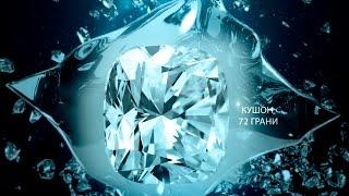 Магия бриллиантов