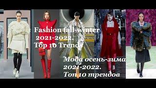 Fashion Fall Winter 2021 2022 Top 10 Trends Мода Осень Зима 2021 2022 Топ 10 трендов