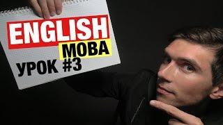 Англійська мова за 60 секунд. Урок #3 (Читаємо англійську літеру