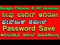 All Browesr save your login password Disabled That option safe login password tips and News