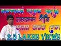জনম জনম গেলো | Singer - রামকানাই দাস | নজরুল গীতি | Audio Jukebox | Nupur Music