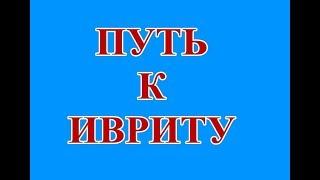 УРОК №14а Глаголы / Множественное число./ Глаголы типа קורא в наст. времени.
