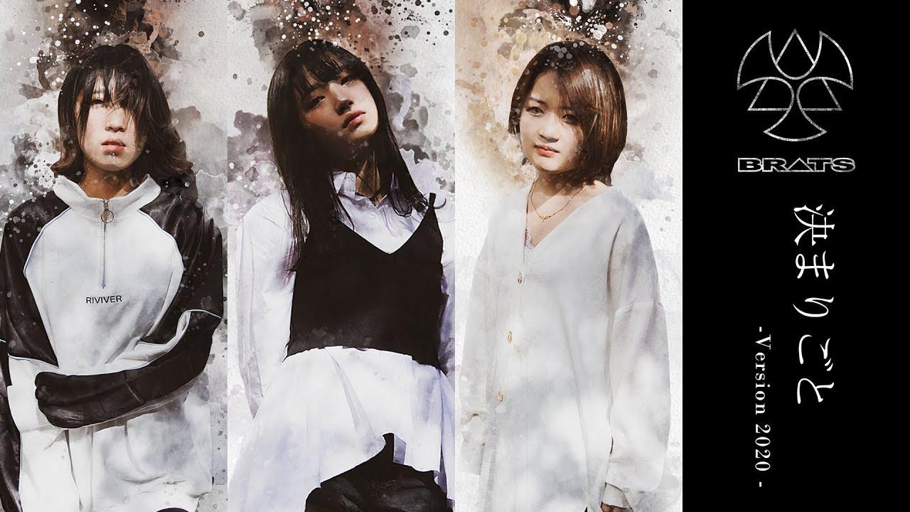 BRATS - 決まりごと - Version 2020 (Official Audio)