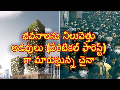 vertical forest in china | Pollution-fighting Vertical Forest buildings coming to China | i telugu