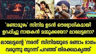 Mammootty Or Mohanlal Playing Lead Role In Randamoozham Movie | Mohanlal's Naran Movie Second Part