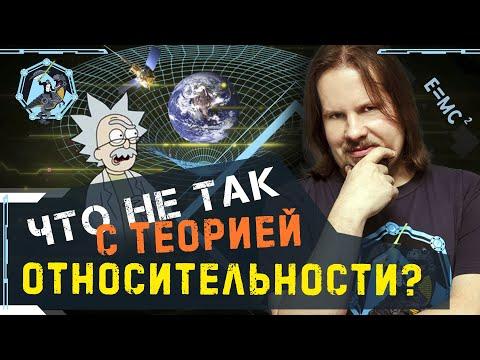 Что не так с Теорией Относительности? Антон Бирюков. Ученые против мифов Z-7