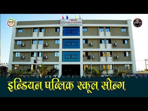 INDIAN PUBLIC SCHOOL || SONG || IPS ||