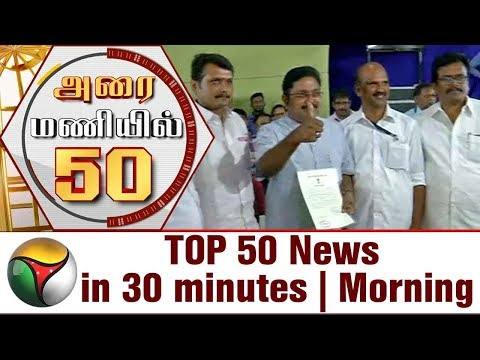 Top 50 News in 30 Minutes | Morning | 25/12/17 | Puthiya Thalaimurai TV