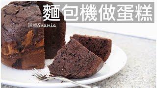用麵包機做巧克力蛋糕 #麵包機 #巧克力蛋糕