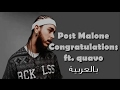 Post Malone - Congratulations ft. Quavo [Arabic Lyrics - مترجمة]