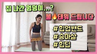 강력한 [힙업밴드 운동] - 집에서 해결하자! 중둔근/…