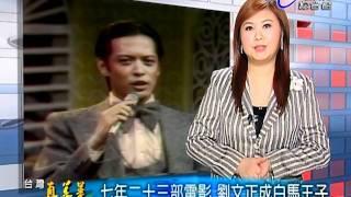 懷舊經典數位修復~台灣真善美~劉文正的故事 thumbnail