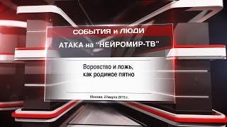 """Атака на """"НЕЙРОМИР-ТВ"""""""