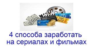 Как заработать ВКонтакте на фильмах и сериалах. Часть 2.