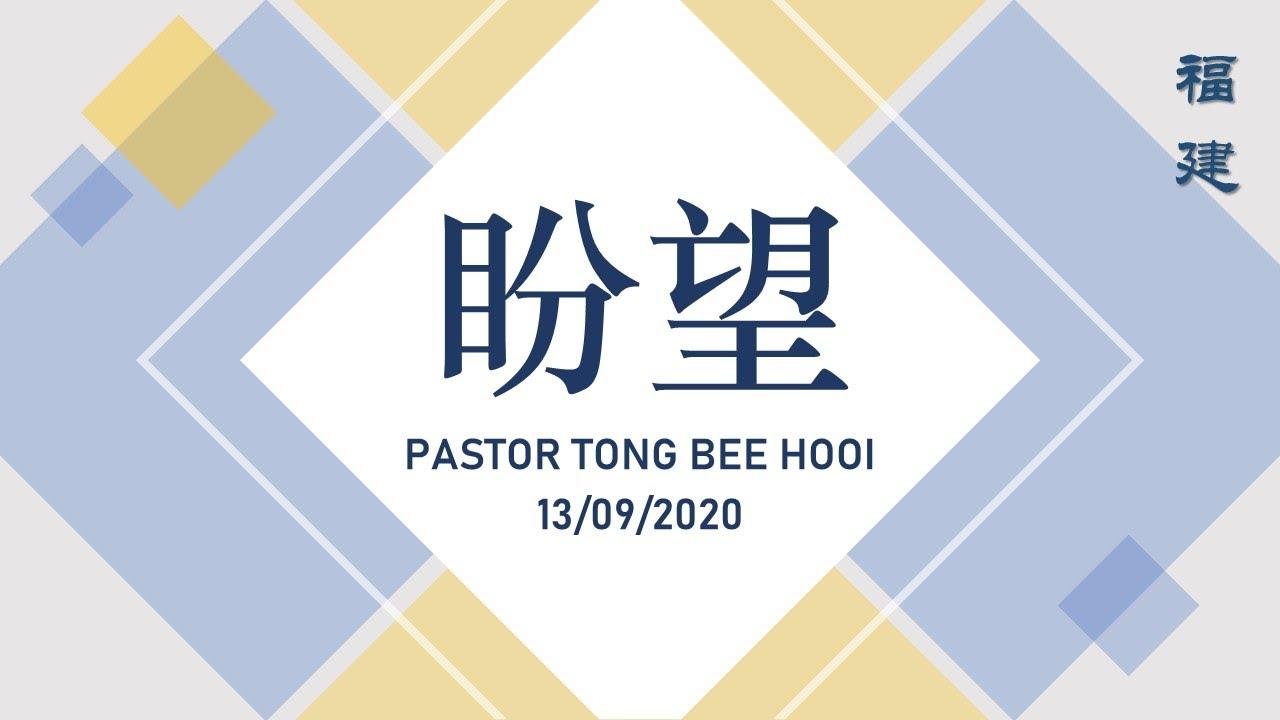 06/09/2020: 线上福建聚会 Hokkien Pastor Tong Bee Hooi – 盼望 (罗马书 15:13)