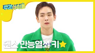 a merit group SHINee(シャイニー) Key's(キー) SHINee song random pla...