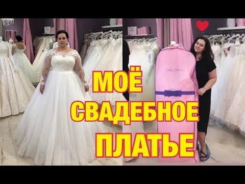 Выбираем СВАДЕБНОЕ ПЛАТЬЕ/ Wedding Vlog