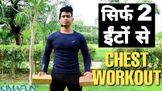 देसी जुगाड़ Chest Workout at Home - Bricks Chest Workout | KIMAFUN KM-G100-1 @Fitness Fighters